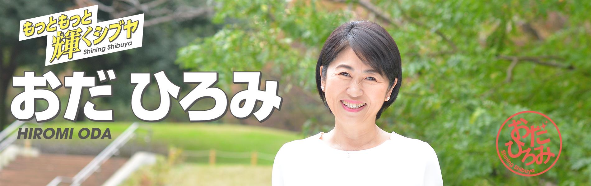 おだひろみ(小田ひろみ)